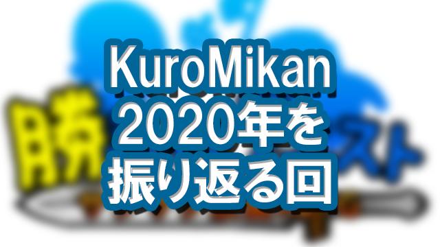 2020年Final.png