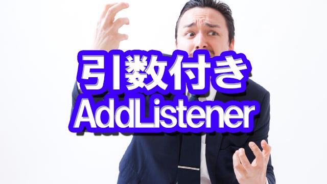 AddListener.png