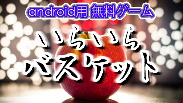 AppleCatch2_kv.png