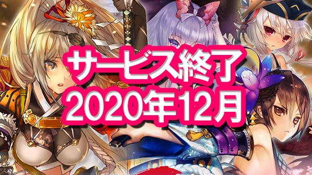 サ終202012.png