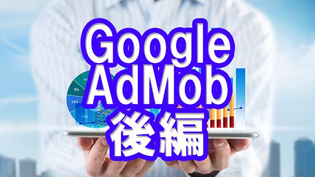 GoogleAdMob2.png