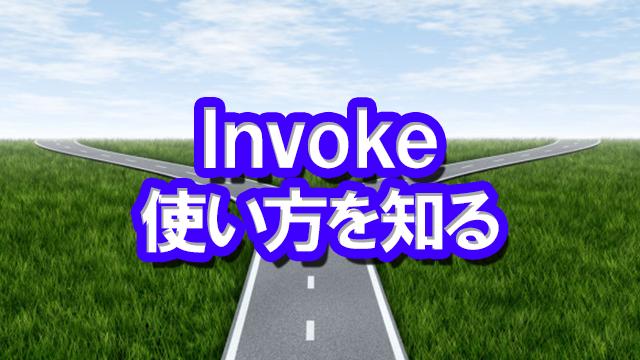 Invoke2.png