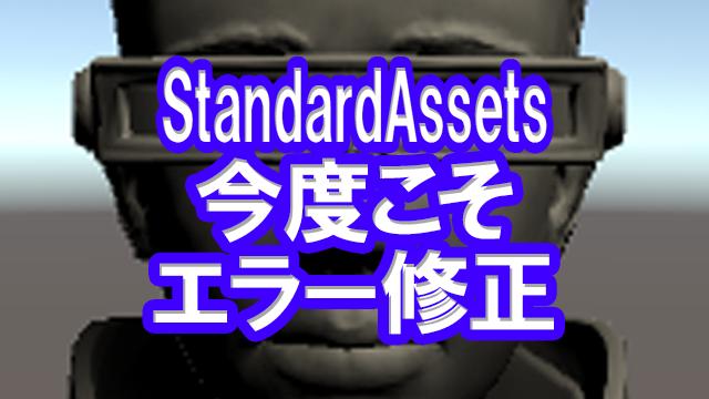 StandardAssets.png