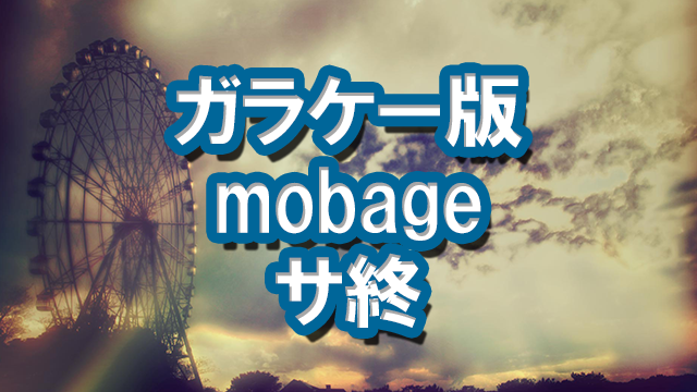 mobageサ終.png